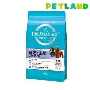 プロマネージ 避妊去勢している犬用 成犬用 ( 1.7kg )/ プロマネージ ( ドッグフード )