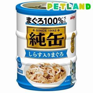純缶ミニ3P しらす入り ( 1セット )/ 純缶シリーズ
