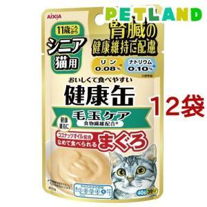 シニア猫用 健康缶 パウチ 毛玉ケア ( 40g*12コセット )/ 健康缶シリーズ petland
