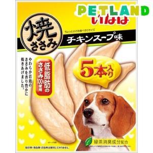 いなば 焼ささみ チキンスープ味 ( 25g*5本入 )