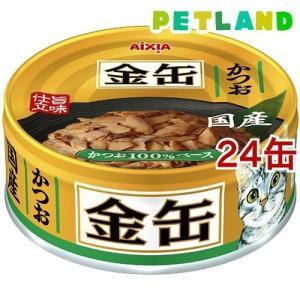 金缶ミニ かつお ( 70g*24コセット )/ 金缶シリーズ|petland
