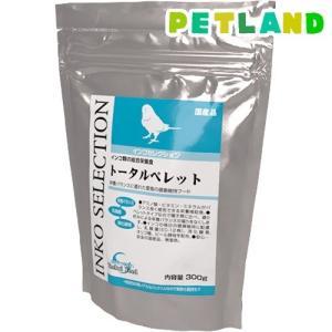 インコセレクション トータルペレット ( 300g )/ セレクション(SELECTION)|petland