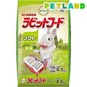 動物村 ラビットフード ソフト ( 4.5kg )/ 動物村|petland