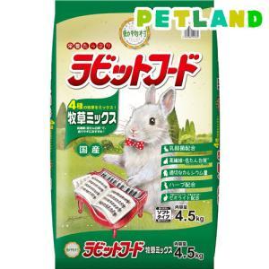 動物村 ラビットフード 牧草ミックス ( 4.5kg )/ 動物村|petland