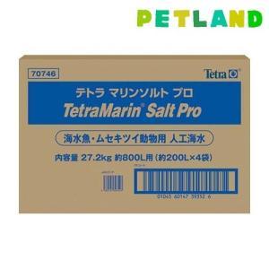 テトラ マリンソルトプロ ( 800L )/ Tetra(テトラ)|petland