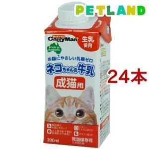 キャティーマン ネコちゃんの牛乳 成猫用 ( ...の関連商品3
