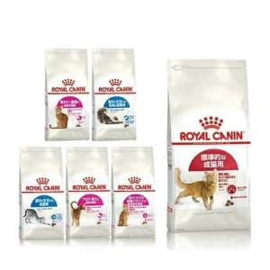 ロイヤルカナン FHN 猫用 10kg 6種類から選べる