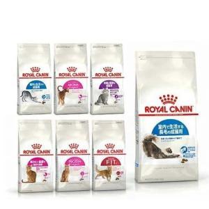 ロイヤルカナン FHN 猫用 4kg 7種類から選べる...