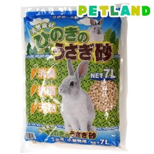 ひのきのうさぎ砂 ( 7L )/ オリジナルペット用品|petland