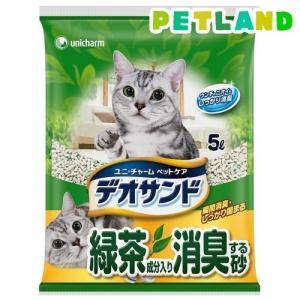 猫砂 デオサンド 緑茶成分入り消臭する砂 ( 5L ) ( デオサンド 緑茶成分入り消臭する砂 猫砂 ねこ砂 ネコ )