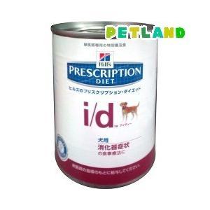 ヒルズ プリスクリプション・ダイエット 犬用 i/d 缶詰 ( 360g )/ ヒルズ プリスクリプション・ダイエット ( 特別療法食 )
