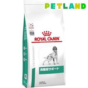 ロイヤルカナン 犬用 満腹感サポート ドライ ( 3kg )/ ロイヤルカナン(ROYAL CANIN) ( 特別療法食 )