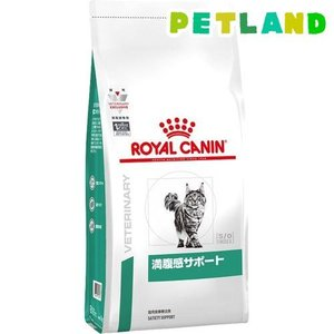 ロイヤルカナン 猫用 満腹感サポート ドライ ( 2kg )/ ロイヤルカナン(ROYAL CANIN) ( 特別療法食 )