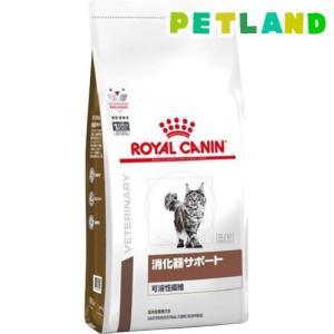 ロイヤルカナン 猫用 消化器サポート 可溶性繊維 ドライ ( 500g )/ ロイヤルカナン(ROYAL CANIN) ( 特別療法食 )