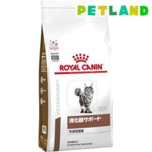 ロイヤルカナン 猫用 消化器サポート 可溶性繊維 ドライ ( 4kg )/ ロイヤルカナン(ROYAL CANIN) ( 特別療法食 )