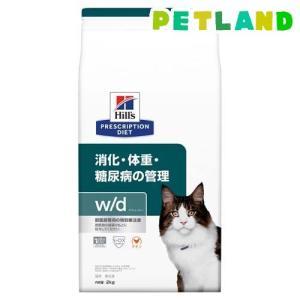 ヒルズ プリスクリプション・ダイエット 猫用 w/d ドライ ( 2kg )/ ヒルズ プリスクリプション・ダイエット ( 特別療法食 )
