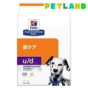 ヒルズ プリスクリプション・ダイエット 犬用 u/d ドライ ( 3kg )/ ヒルズ プリスクリプション・ダイエット ( 特別療法食 )
