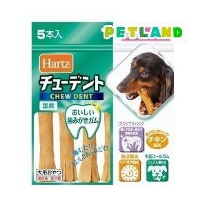 ハーツ チューデント 超小型〜小型犬用 ( 5本入 )/ Hartz(ハーツ) ( 犬 歯磨き デンタル )