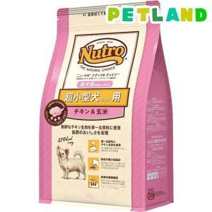 ニュートロ ナチュラルチョイス 超小型犬用 成犬用 チキン&玄米 ( 4kg )/ ニュートロ