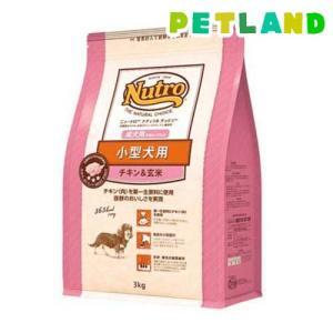 ニュートロ ナチュラルチョイス 小型犬用 成犬用 チキン&玄米 ( 3kg )/ ニュートロ