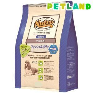 ニュートロ ナチュラルチョイス フィッシュ&玄米 <ポテト入り> 全犬種用 成犬用 ( 1kg )/ ニュートロ