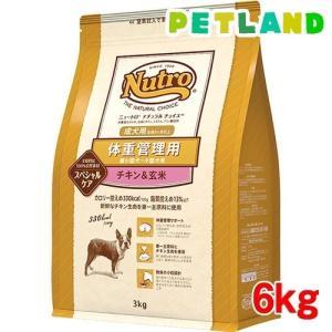 ニュートロ ナチュラルチョイス 体重管理用 超小型犬〜小型犬用 成犬用 チキン&玄米 ( 6kg )/ ニュートロ