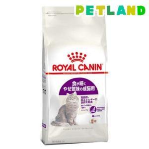 ロイヤルカナン フィーラインヘルスニュートリション センシブル ( 400g )/ ロイヤルカナン(ROYAL CANIN) ( キャットフード ドライ )