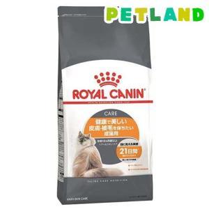 ロイヤルカナン フィーラインケアニュートリション ヘアー&スキン ケア 2kg ( 2kg )/ ロイヤルカナン(ROYAL CANIN) ( キャットフード ドライ )