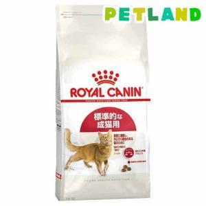 ロイヤルカナン フィーラインヘルスニュートリション フィット ( 2kg )/ ロイヤルカナン(ROYAL CANIN) ( キャットフード ドライ )