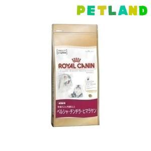 ロイヤルカナン FBN ペルシャン30 成猫用 ( 10Kg )/ ロイヤルカナン(ROYAL CANIN) ( キャットフード ドライ )