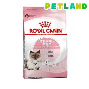 ロイヤルカナン フィーラインヘルスニュートリション マザー&ベビーキャット ( 4kg )/ ロイヤルカナン(ROYAL CANIN)