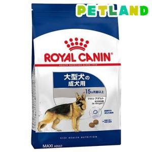 ロイヤルカナン サイズヘルスニュートリション マキシアダルト ( 15kg )/ ロイヤルカナン(ROYAL CANIN)|petland