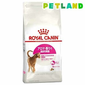 ロイヤルカナン フィーラインヘルスニュートリション  アロマ エクシジェント ( 2kg )/ ロイヤルカナン(ROYAL CANIN) ( キャットフード ドライ )