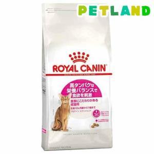 ロイヤルカナン フィーラインヘルスニュートリション プロテイン エクシジェント ( 10kg )/ ロイヤルカナン(ROYAL CANIN) ( キャットフード ドライ )