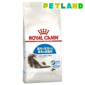 ロイヤルカナン フィーラインヘルスニュートリション インドア ロングヘアー ( 400g )/ ロイヤルカナン(ROYAL CANIN) ( キャットフード ドライ )