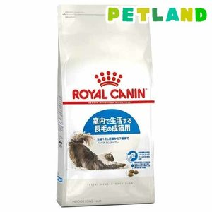 ロイヤルカナン フィーラインヘルスニュートリション インドア ロングヘアー ( 2kg )/ ロイヤルカナン(ROYAL CANIN) ( キャットフード ドライ )