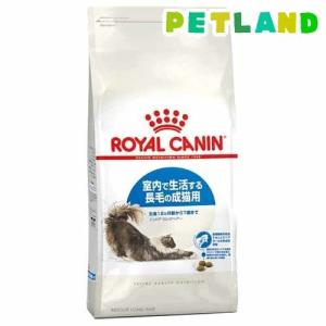 ロイヤルカナン フィーラインヘルスニュートリション インドア ロングヘアー ( 4kg )/ ロイヤルカナン(ROYAL CANIN) ( キャットフード ドライ )