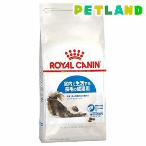 ロイヤルカナン フィーラインヘルスニュートリション インドア ロングヘアー ( 10Kg )/ ロイヤルカナン(ROYAL CANIN)