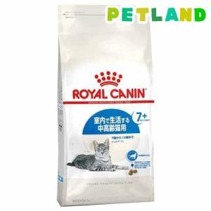 ロイヤルカナン フィーラインヘルスニュートリション インドア 7+ ( 400g )/ ロイヤルカナン(ROYAL CANIN) ( キャットフード ドライ )