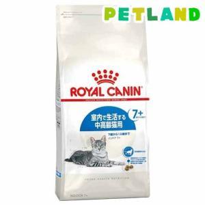 ロイヤルカナン フィーラインヘルスニュートリション インドア 7+ ( 1.5kg )/ ロイヤルカナン(ROYAL CANIN) ( キャットフード ドライ )