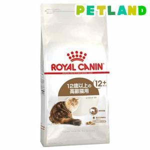 ロイヤルカナン フィーラインヘルスニュートリション エイジング +12 ( 2kg )/ ロイヤルカナン(ROYAL CANIN) ( キャットフード ドライ )