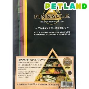ピナクル サーモン&パンプキン ( 800g )/ ピナクル ( ドッグフード )