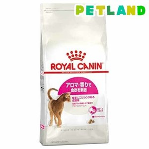 ロイヤルカナン フィーラインヘルスニュートリション  アロマ エクシジェント ( 400g )/ ロイヤルカナン(ROYAL CANIN) ( キャットフード ドライ )