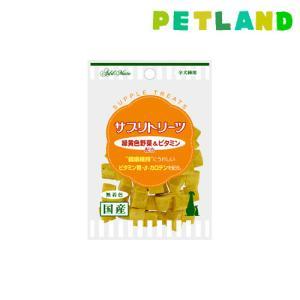 アドメイト サプリトリーツ 緑黄色野菜&ビタミン ( 30g )/ アドメイト(ADD.MATE)