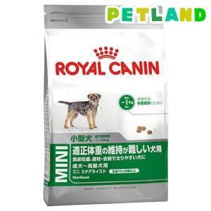 ロイヤルカナン サイズヘルスニュートリション ミニ ステアライズド ( 8kg )/ ロイヤルカナン(ROYAL CANIN)