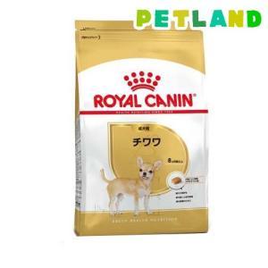 ロイヤルカナン ブリードヘルスニュートリション チワワ 成犬用 ( 3Kg )/ ロイヤルカナン(ROYAL CANIN) ( ドッグフード )|petland