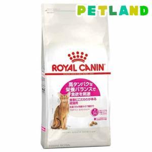 ロイヤルカナン フィーラインヘルスニュートリション プロテイン エクシジェント ( 400g )/ ロイヤルカナン(ROYAL CANIN)