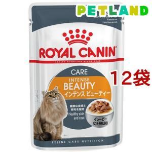 ロイヤルカナン フィーラインヘルスニュートリションウェット インテンスビューティー ( 85g*12コセット )/ ロイヤルカナン(ROYAL CANIN)