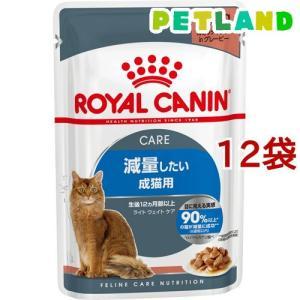 ロイヤルカナン フィーラインヘルスニュートリションウェット ウルトラライト ( 85g*12コセット )/ ロイヤルカナン(ROYAL CANIN)