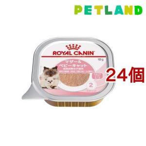 ロイヤルカナン FHNウェット ベビーキャット インスティンクティブ ( 100g*24コセット )/ ロイヤルカナン(ROYAL CANIN)